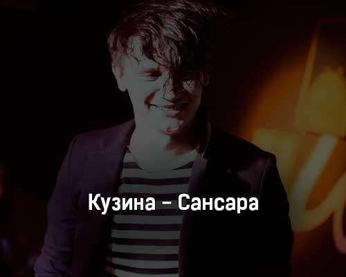 kuzina-sansara-tekst-i-klip-pesni
