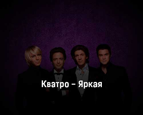kvatro-yarkaya-tekst-i-klip-pesni