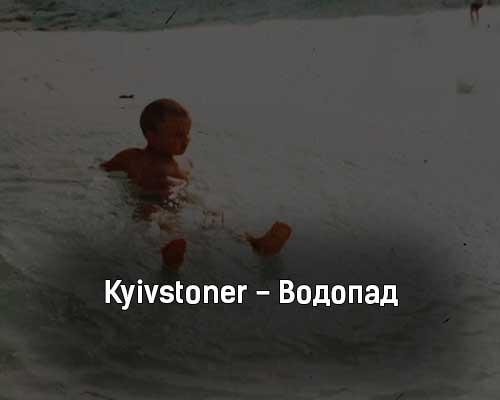 kyivstoner-vodopad-tekst-i-klip-pesni