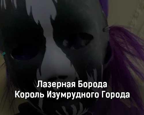 lazernaya-boroda-korol-izumrudnogo-goroda-tekst-i-klip-pesni