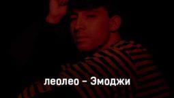 leoleo-ehmodzhi-tekst-i-klip-pesni