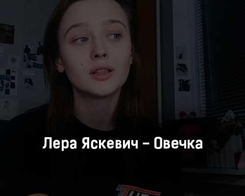 lera-yaskevich-ovechka-tekst-i-klip-pesni