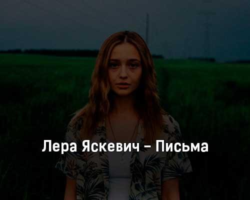 lera-yaskevich-pisma-tekst-i-klip-pesni