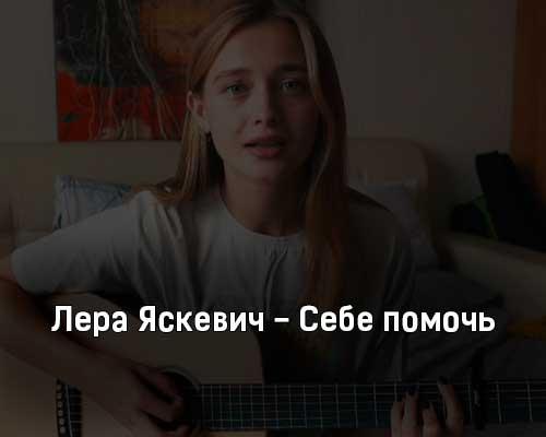 lera-yaskevich-sebe-pomoch-tekst-i-klip-pesni