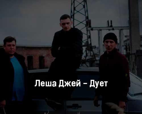 lesha-dzhej-duet-tekst-i-klip-pesni