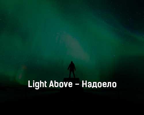 light-above-nadoelo-tekst-i-klip-pesni