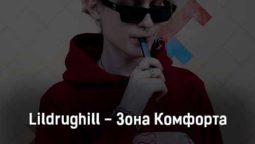 lildrughill-zona-komforta-tekst-i-klip-pesni