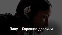 lilu-horoshie-devochki-tekst-i-klip-pesni