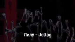 lilu-jetlag-tekst-i-klip-pesni