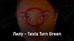 lilu-texts-turn-green-tekst-i-klip-pesni