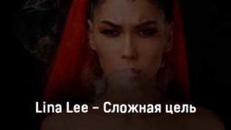 lina-lee-slozhnaya-cel-tekst-i-klip-pesni