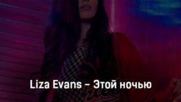 liza-evans-ehtoj-nochyu-tekst-i-klip-pesni