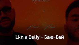 lkn-i-delly-bayu-baj-tekst-i-klip-pesni