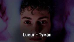 lueur-tuman-tekst-i-klip-pesni