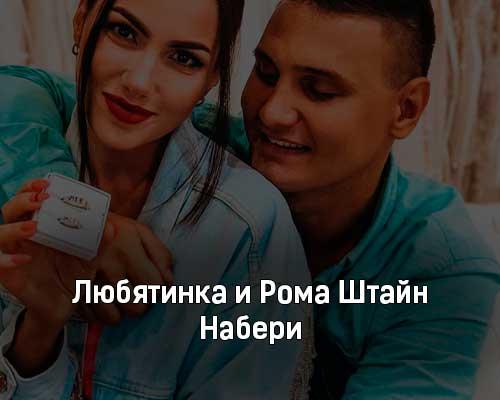 lyubyatinka-i-roma-shtajn-naberi-tekst-i-klip-pesni