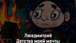 lzhedmitrij-detstvo-moej-mechty-tekst-i-klip-pesni