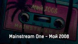mainstream-one-moj-2008-tekst-i-klip-pesni