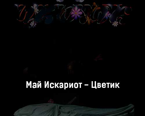maj-iskariot-cvetik-tekst-i-klip-pesni