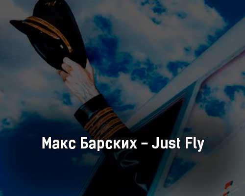 maks-barskih-just-fly-tekst-i-klip-pesni