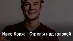 maks-korzh-strely-nad-golovoj-tekst-i-klip-pesni