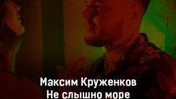 maksim-kruzhenkov-ne-slyshno-more-tekst-i-klip-pesni