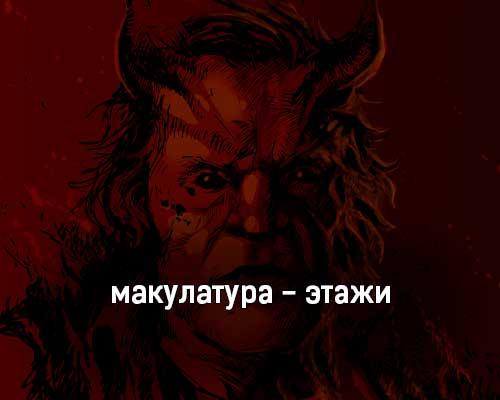 makulatura-ehtazhi-tekst-i-klip-pesni