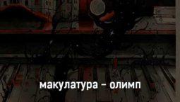 makulatura-olimp-tekst-i-klip-pesni