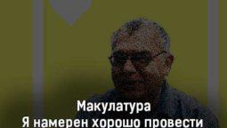 makulatura-ya-nameren-horosho-provesti-ehtot-vecher-tekst-i-klip-pesni