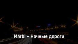 marbi-nochnye-dorogi-tekst-i-klip-pesni