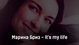 marina-briz-it-s-my-life-tekst-i-klip-pesni