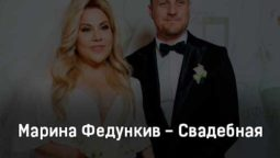marina-fedunkiv-svadebnaya-tekst-i-klip-pesni