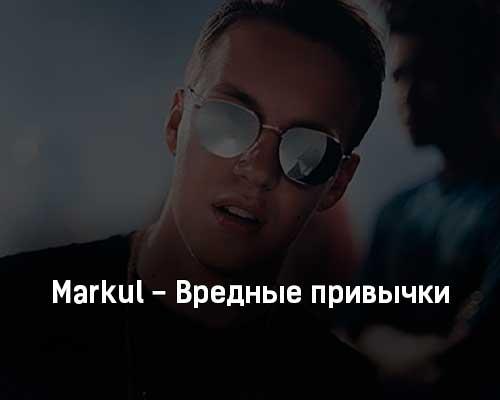 markul-vrednye-privychki-tekst-i-klip-pesni