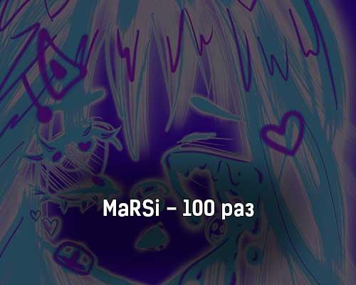 marsi-100-raz-tekst-i-klip-pesni