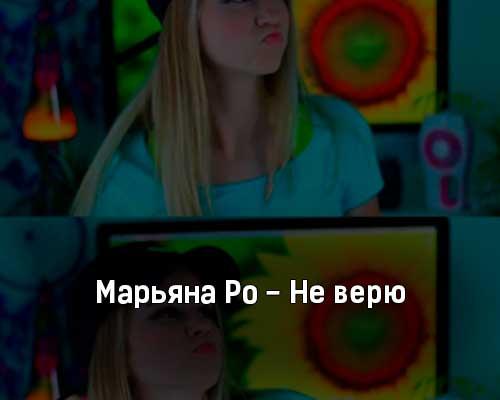 maryana-ro-ne-veryu-tekst-i-klip-pesni