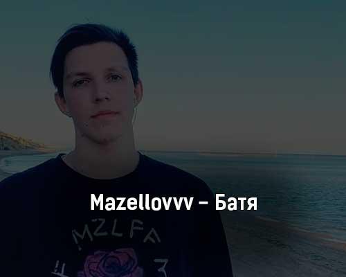 mazellovvv-batya-tekst-i-klip-pesni