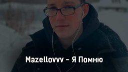 mazellovvv-ya-pomnyu-tekst-i-klip-pesni