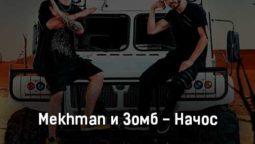 mekhman-i-zomb-nachos-tekst-i-klip-pesni
