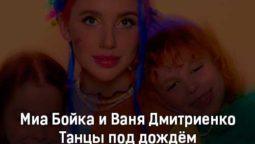 mia-bojka-i-vanya-dmitrienko-tancy-pod-dozhdyom-tekst-i-klip-pesni