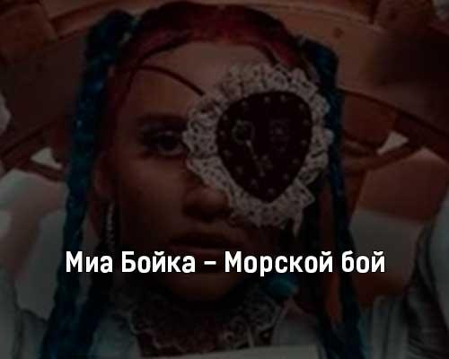 mia-bojka-morskoj-boj-tekst-i-klip-pesni