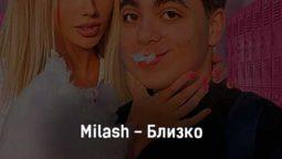 milash-blizko-tekst-i-klip-pesni