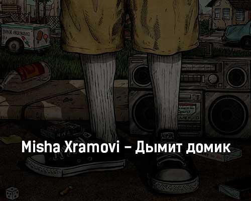 misha-xramovi-dymit-domik-tekst-i-klip-pesni