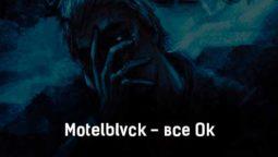 motelblvck-vse-ok-tekst-i-klip-pesni