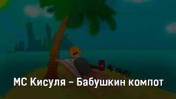 ms-kisulya-babushkin-kompot-tekst-i-klip-pesni