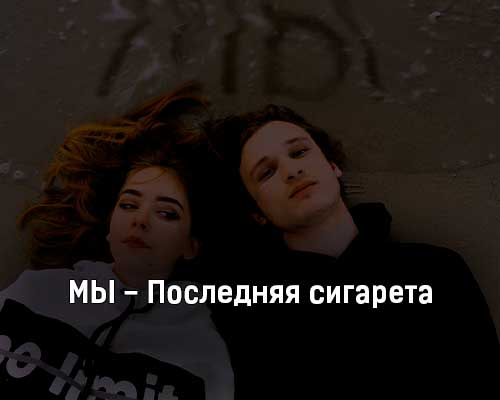 my-poslednyaya-sigareta-tekst-i-klip-pesni