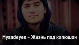 mysadeyes-zhizn-pod-kapyushon-tekst-i-klip-pesni