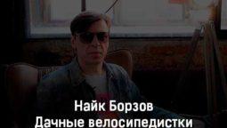 najk-borzov-dachnye-velosipedistki-tekst-i-klip-pesni