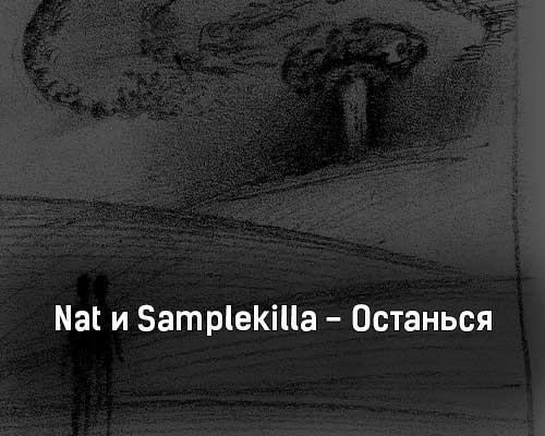 nat-i-samplekilla-ostansya-tekst-i-klip-pesni