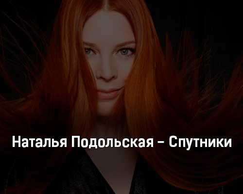 natalya-podolskaya-sputniki-tekst-i-klip-pesni