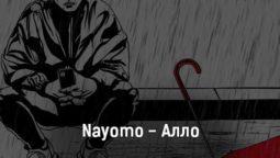nayomo-allo-tekst-i-klip-pesni