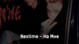 nextime-na-mne-tekst-i-klip-pesni